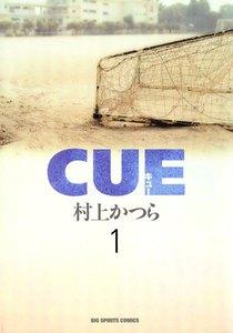 CUE(キュー) (1) 電子書籍版