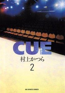 CUE(キュー) 2巻