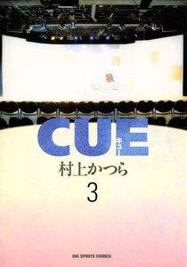 CUE(キュー) 3巻