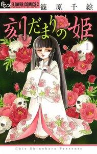 表紙『刻だまりの姫(全2巻)』 - 漫画