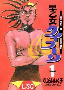 早乙女タイフーン (1) 電子書籍版