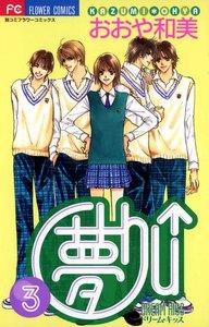 夢Chu↑(ドリームキッス) 3巻