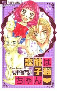 恋敵(ライバル)は子猫ちゃん 電子書籍版