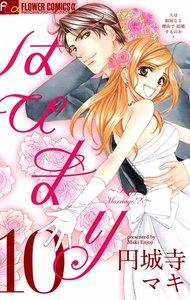 はぴまり~Happy Marriage!?~ 10巻