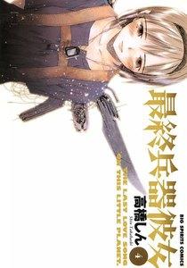 最終兵器彼女 (4) 電子書籍版