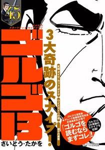 表紙『ゴルゴ13 スタートアップ・セレクション』 - 漫画
