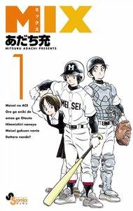 表紙『MIX(1~14巻)』 - 漫画