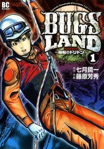 BUGS LAND 1巻