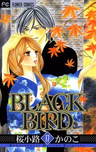 BLACK BIRD 17巻