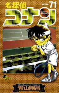 名探偵コナン (71) 電子書籍版