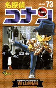 名探偵コナン (73) 電子書籍版