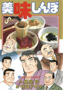 美味しんぼ (91~100巻セット)