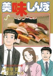 美味しんぼ (106) 電子書籍版