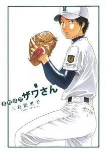 高校球児 ザワさん (6) 電子書籍版