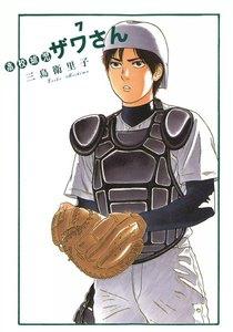 高校球児 ザワさん (7) 電子書籍版