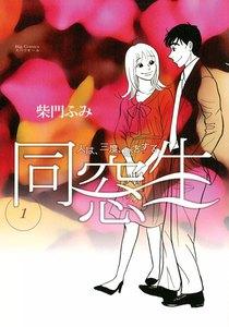 同窓生 人は、三度、恋をする (1) 電子書籍版