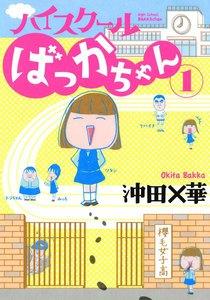 ハイスクールばっかちゃん (1) 電子書籍版