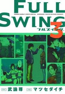 FULL SWING 3巻