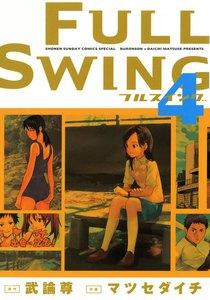 FULL SWING 4巻