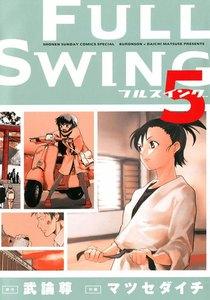 FULL SWING 5巻