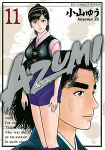AZUMI-あずみ- (11~15巻セット)
