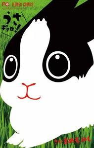 表紙『うさギョロ!』 - 漫画