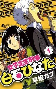 表紙『女子高生刑事白石ひなた(全6巻)』 - 漫画