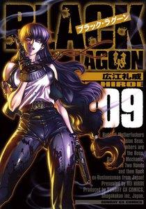 ブラック・ラグーン 9巻