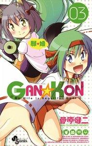 GAN☆KON 3巻