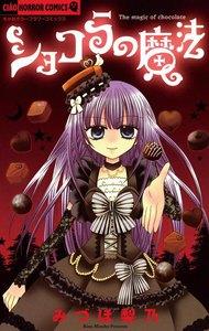 ショコラの魔法 1巻