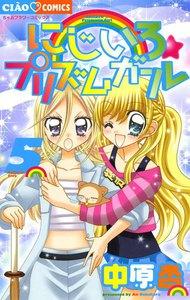 にじいろ☆プリズムガール 5巻