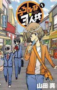 表紙『うろんな3人共(全3巻)』 - 漫画