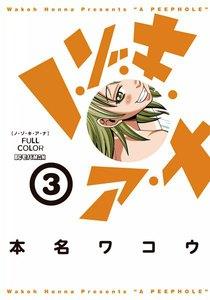ノ・ゾ・キ・ア・ナ フルカラー 3巻