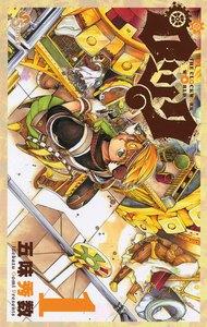 表紙『ロック(全3巻)』 - 漫画