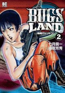 BUGS LAND 2巻