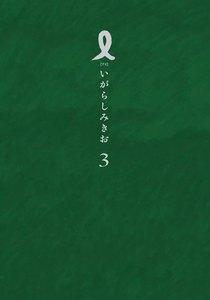 I【アイ】 3巻