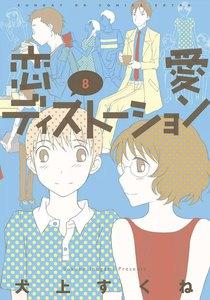恋愛ディストーション 8巻