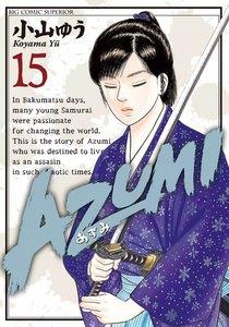 AZUMI-あずみ- 15巻