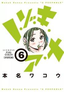 ノ・ゾ・キ・ア・ナ フルカラー 6巻