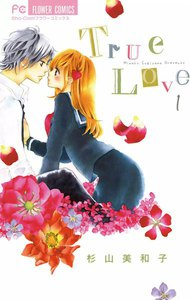 True Love 1巻