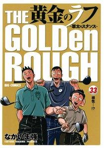 黄金のラフ ~草太のスタンス~ 33巻