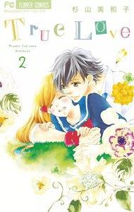 True Love 2巻