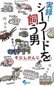 表紙『実録!シーフードを飼う男』 - 漫画