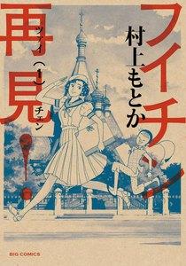 表紙『フイチン再見!(全10巻)』 - 漫画