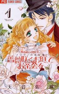 表紙『薔薇咲くお庭でお茶会を』 - 漫画