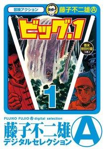 表紙『ビッグ・1(全2巻)』 - 漫画