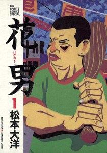 花男 (1) 電子書籍版