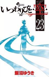 いつわりびと◆空◆ 23巻