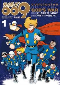 表紙『サイボーグ009 完結編 conclusion GOD'S WAR(全5巻)』 - 漫画