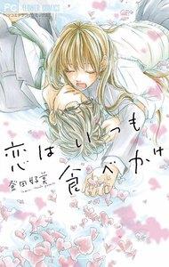 表紙『恋はいつも食べかけ』 - 漫画